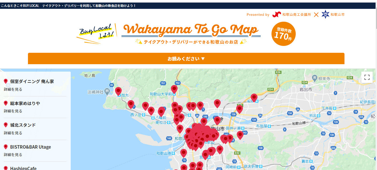 BUY LOCAL 和歌山市テイクアウト